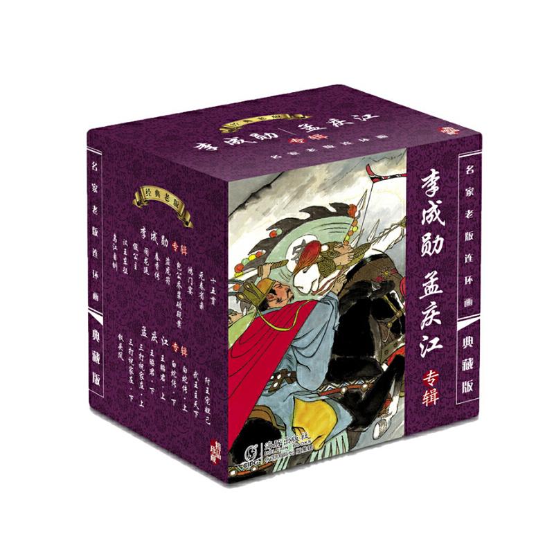 名家老版连环画:李成勋、孟庆江专辑(套装共19册)