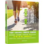 走路就能瘦:韩国NO.1超模打造S曲线的健走八周计划
