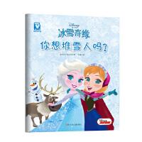 (平装版)冰雪奇缘:你想堆雪人吗?