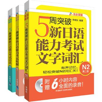 5周突破新日语能力考试N2套装(语法.听解.文字词汇共3册)(专供网店)