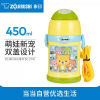 象印保温杯儿童水杯带吸管两用宝宝杯幼儿园学生水壶便携卡通ZT45 黄色