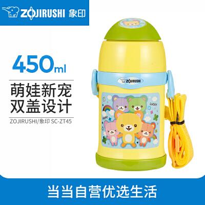 象印保温杯儿童水杯带吸管两用宝宝杯幼儿园学生水壶便携卡通ZT45 黄色 萌娃新宠 双盖设计 保温保冷 宝宝爱喝水