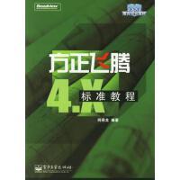 【正版包邮二手9成新】方正飞腾4 X标准教程 何燕龙 电子工业出版社 9787121027697