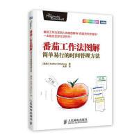 【95成新旧书】番茄工作法图解:简单易行的时间管理方法 [瑞典]史蒂夫・诺特伯格(Staffan N・teberg)