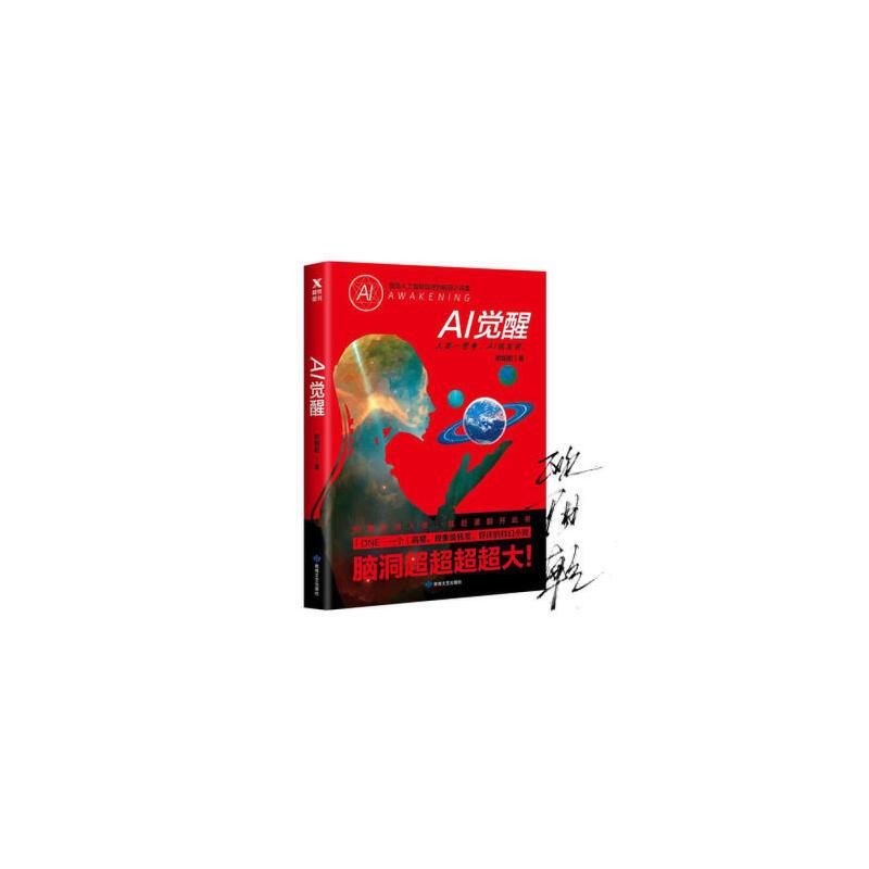 AI觉醒 欧阳乾 敦煌文艺出版社 正版书籍!好评联系客服优惠!谢谢!