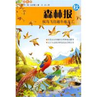 森林报(秋):候鸟飞往越冬地去了(彩图版),[苏] 比安基,王汶,二十一世纪出版社,9787539155821