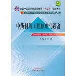 中药制药工程原理与设备,王沛 编,中国中医药出版社,9787513213998