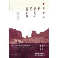 老无所依(美)麦卡德,曹元勇,上海译文出版社