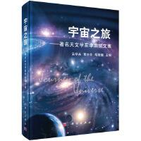 宇宙之旅――著名天文学家李启斌文集