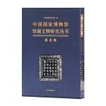 中国国家博物馆馆藏文物研究丛书・墓志卷