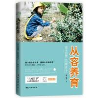 六妈罗罗新书 从容养育: 成长自我,成就孩子