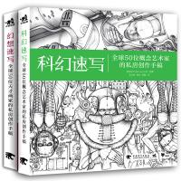 科幻+幻想速写:全球50位画家的私房创作手稿(全2册)