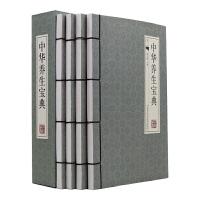 【现货】  中华养生宝典(古典函套线装)(全四卷) 竭宝峰 9787538867664