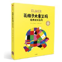 花格子大象艾玛经典绘本系列(套装全6册)