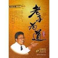 【正版二手书9成新左右】殷�C讲堂之2:为道(修订版(附 殷�C 当代世界出版社