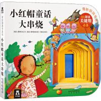 奇妙洞洞书系列 小红帽童话大串烧 [意] G・曼泰加扎,[意] D.蒙塔纳里 绘,方素珍 未来出版社 97875417