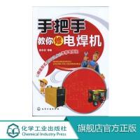 手把手教你修电焊机 化学工业出版社 9787122141842