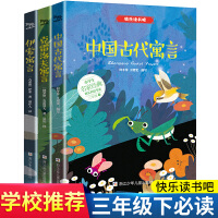 中国古代寓言故事 伊索寓言 克雷洛夫寓言快乐读书吧三年级下册