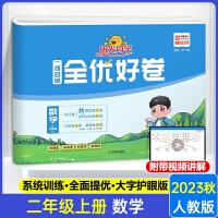 2019秋阳光同学二年级上全优好卷二年级上册数学试卷一线名师人教版