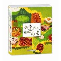 吃透你了南京 吃遍全中国各地美食全攻略千古食趣说说吃的那些事儿独享自在好食光食年饕餮吃货辞典地道食材图录大全