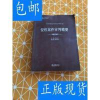 [二手旧书9成新]法官智库丛书:侵权案件审判精要 /沈志先、陈全?