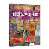 绘画艺术工作室―45种综合材料与技法运用实例,达琳・奥利维亚・麦克罗伊 桑多兰・杜兰・威尔逊,丁,上海人民美术出版社,