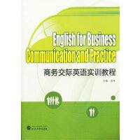 商务交际英语实训教程