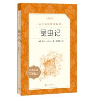 昆虫记(《语文》推荐阅读丛书)部编教材八年级上册推荐阅读 人民文学出版社