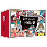 彩色连环画中国历史(全30册)
