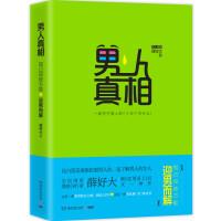 【二手书8成新】男人真相:知己知彼,方能迎男而解 薛好大 湖南文艺出版社