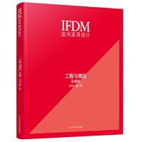 【二手书8成新】室内家具设计:工程与酒店(珍藏版 [意] IFDM杂志社 辽宁科学技术出版社