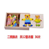 儿童玩具宝宝早教木质制积木1-3-6周岁男孩女孩开发智力 益智拼图 【二代普通版】二熊换衣36片