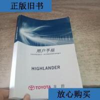 [二手旧书9成新]丰田 用户手册 /天津一汽丰田汽车有限公司 天津