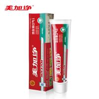 【领券直降50】美加净 洁白清口气牙膏 200g*2支 洁白牙齿清新青柠薄荷