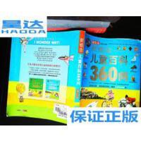 [二手旧书9成新]新概念儿童百科360问(银色卷)(彩图注音版) /