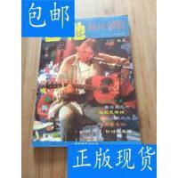 [二手旧书9成新]吉他独奏小品 精彩弹唱:简谱、六线谱、和弦图对?