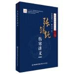 张锡纯伤寒讲义(民国伤寒新论丛书) 张锡纯 福建科技出版社