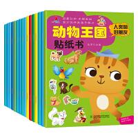 动物王国贴纸书(16册) 启蒙认知 首脑互动 全方位开发孩子智力
