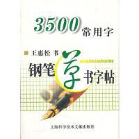 【新书店正版】3500常用字钢笔草书字帖 王惠松 上海科学技术文献出版社