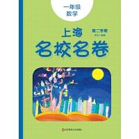 上海名校名卷・ 一年���W(第二�W期)(21年春季�m用)
