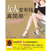 【正版二手书9成新左右】女人变有钱真简单 [韩] 李智莲,郑香兰 广西科学技术出版社