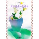 英语爱情诗歌精粹 9787307028951 程雪猛,祝捷,张琨,李杜 武汉大学出版社