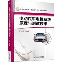 电动汽车电机系统原理与测试技术 宋强 张承宁 机械工业出版社