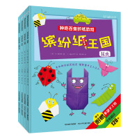 缤纷纸王国折纸游戏(套装共4册)