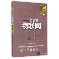 一本书读懂物联网/玩转电商营销+互联网金融系列