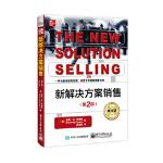 新解决方案销售(第2版)(修订版) (美)Keith M.Eades(基斯・M.依迪斯) 电子工业出版社 978712