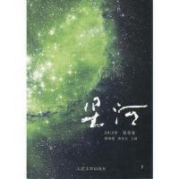 石榴 星河,骆寒超,黄纪云,人民文学出版社,9787020094608
