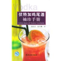 伏特加鸡尾酒袖珍手册 段长青,张大鹏 农村读物出版社 9787504834669