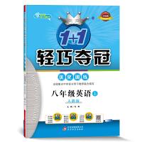 1+1轻巧夺冠・优化训练:八年级英语(上)・人教版(2020秋)