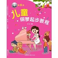儿童钢琴起步教程(第1册)